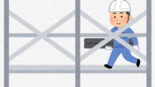 【建設事故】柏原市役所新庁舎足場倒壊!末端建築屋の見解