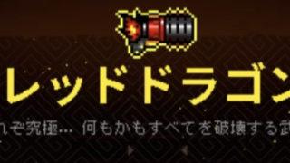 【neon abyss】ドロップ紹介その3【ネオンアビス】