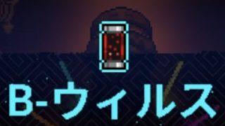 【neon abyss】潜ってはすぐに死ぬドロップ紹介その2【ネオンアビス】