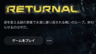 【オススメ武器一覧】Returnal-リターナル-【動画付き】
