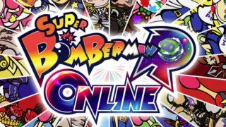 【序盤考察】スーパーボンバーマンRオンライン始動!